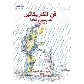 La caricatura. Critica, expresión y humor