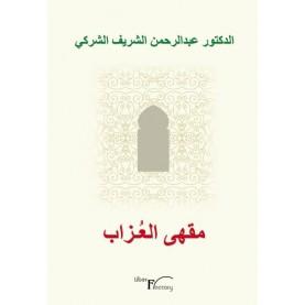 Maqhaa Al Úzaab (Café de los solteros)